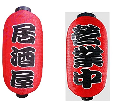 Red-paper-lantern-2-sets-OpenEigyou-Chu-Japanese-style-barIzakayaAka-chouchin-Japan-Import