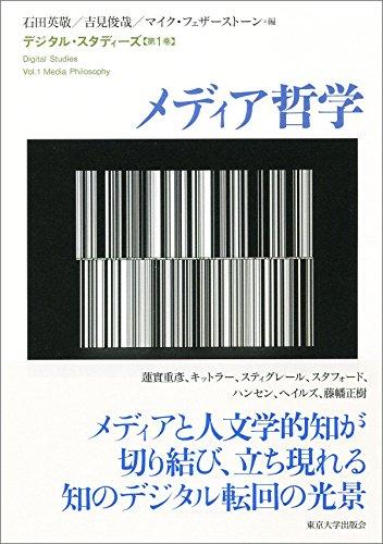 デジタル・スタディーズ1 メディア哲学