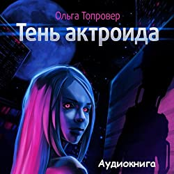 Ten' aktroida [The Actroid's Shadow] (Russian Edition)