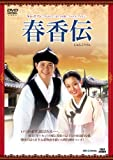 [DVD]春香伝