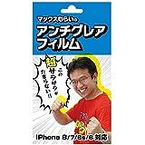 マックスむらいのアンチグレアフィルム (iPhone 8 / 7 / 6s / 6)