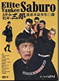 2007 Japanese Drama - Elite Yankee Saburo - w/ English Subtitle