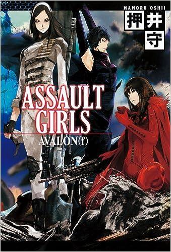 ASSAULT GIRLS AVALON(f)   押井...