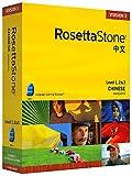 Rosetta Stone V3: Chinese Level 1-3 Set [OLD VERSION]