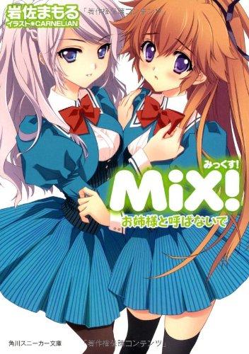 MiX!  お姉様と呼ばないで (角川スニーカー文庫)