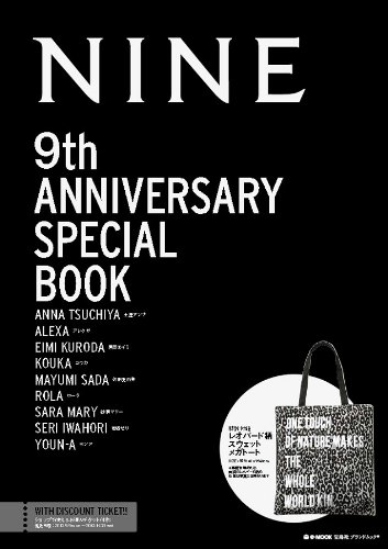 NINE 2013 ‐ 9th ANIVERSARY SPECIAL BOOK 大きい表紙画像