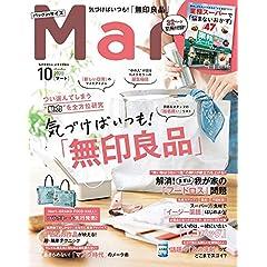 Mart バッグ in サイズ 表紙画像
