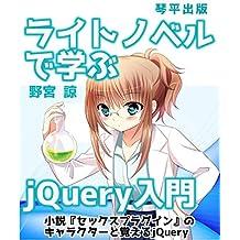 jQuery with Light Novel: shosetsu sex plugin no character to oboeru jquery (Japanese Edition)