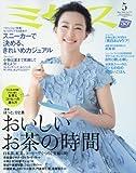 ミセス 2016年 05月号 [雑誌]