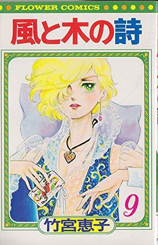 風と木の詩〈9〉 (1978年) (フラワーコミックス)