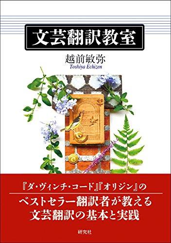文芸翻訳教室