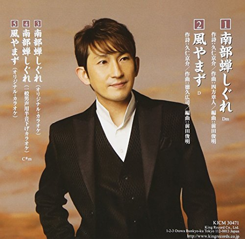 Kohei Fukuda - Nanbu Semishigure / Kaze Yamazu [Japan CD] KICM-30471