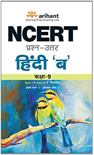 NCERT Questions-Answers ENGLISH LANGUAGE & LITERATURE Class 9th