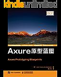 Axure原型蓝图(异步图书)