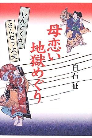 Hahakoi jigokumeguri : Sansho dayu shintokumaru.