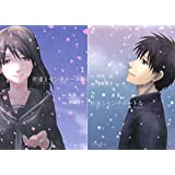 5 Centimeters per Second, All 2 volumes set (Afternoon KC Comics) Japanese Edition