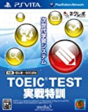 TOEIC TEST 実戦特訓 - PSVita