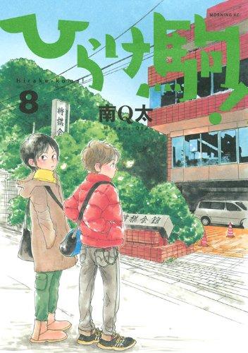 Break open piece! (8) (Morning KC) ISBN: 4063871703 (2013) [Japanese Import] PDF