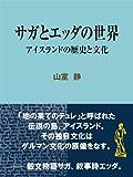 サガとエッダの世界 アイスランドの歴史と文化 ファンタジー&不思議の世界 (現代教養文庫ライブラリー)