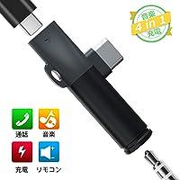 Koolpod Type C イヤホン 変換ケーブル ライトニング 変換アダプタ タイプ C 3.5mm ヘッドホン ジャック 通話/リモコン/音楽/充電 Sony Xperia XZ2 / XZ3、Huawei P30 / P30 Pro/P20 / P20 Pro/Mate 10 Pro/Mate 20 Pro、 Nubia Z17 / Z17SSmartisan Nut Pro、1+6Tなど対応