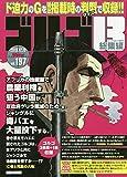 ゴルゴ13 197 2019年 12/13 号 [雑誌]: ビックコミック 増刊