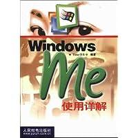 Windows me使用詳解