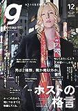 Tokyo graffti(トウキョウグラフィティ) 2018年 12 月号 [雑誌]