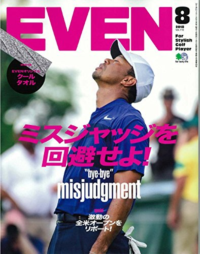 EVEN 2018年8月号 画像 A