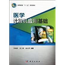 Medical Computer Application Basics (the Twelfth Five-year Plan Textbool of Higher Education) (Chinese Edition)