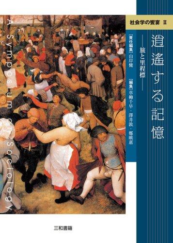 Download Shōyōsuru kioku : Tabi to riteihyō ebook