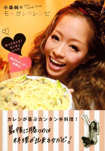 Motokare recipe of Jun Komori (2010) ISBN: 4062163314 [Japanese Import]