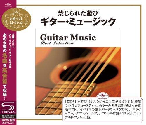 禁じられた遊び~ギター・ミュージック・ベスト・セレクションの商品画像