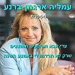 Amalia Argaman Barnea Stories | Amalia Argaman Barnea