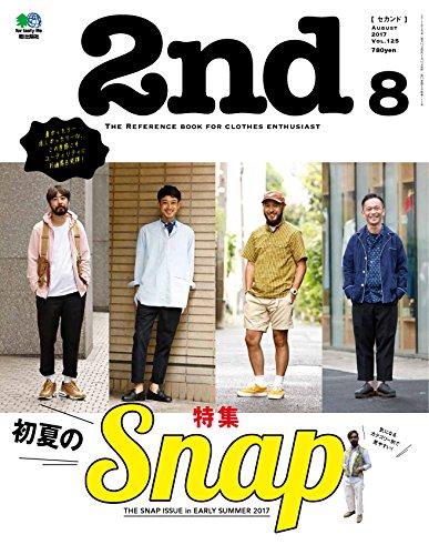 2nd(セカンド) 2017年8月号