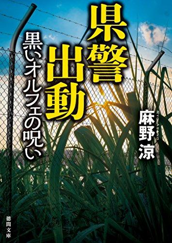 県警出動 黒いオルフェの呪い (徳間文庫)