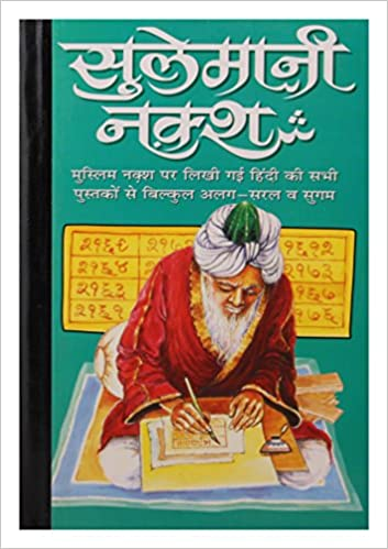 Buy Sulemani Naksh (Hindi) Book Online at Low Prices in
