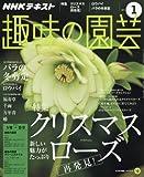NHK趣味の園芸 2017年1月号 [雑誌] (NHKテキスト)