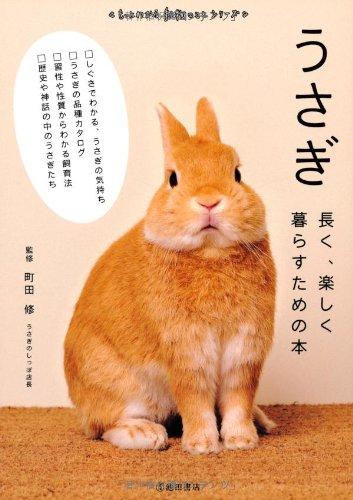うさぎ-長く、楽しく暮らすための本 (池田書店 もっとわかる動物のことシリーズ)