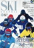月刊スキーグラフィック 2017年11月号