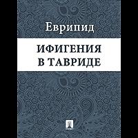 Ифигения в Тавриде (Russian Edition)