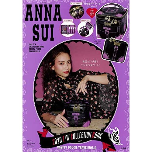 ANNA SUI 2020 F/W COLLECTION BOOK VANITY POUCH TRAVELHOLIC 画像
