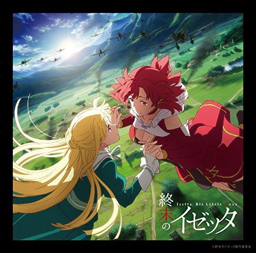 TVアニメ「終末のイゼッタ」オリジナルサウンドトラックの商品画像