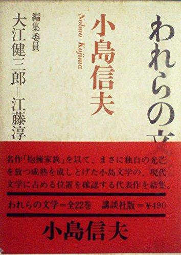 われらの文学〈第11〉小島信夫 (1967年)抱擁家族・女流・小銃・殉教・微笑・馬・アメリカンスクール 他全14作品