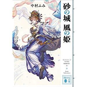 砂の城 風の姫 天下四国 (講談社文庫) [Kindle版]