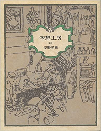 Amazon.co.jp: 空想工房 覆刻: 光雅, 安野: 本