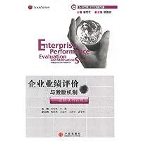中国总会计师培训系列教材•企业业绩评价与激励机制:战略执行的观点
