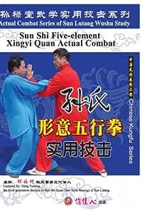 Sun-style Five-element Xingyi Quan Actual Combat