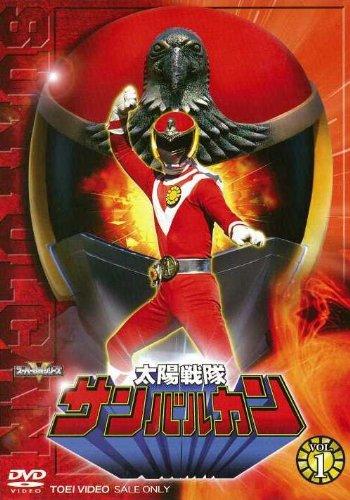 Vol. 1-Taiyo Sentai Sun Vulcan