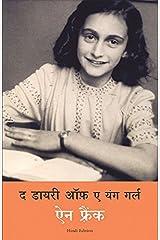 The Diary of Young Girl (Hindi) (Hindi Edition) Kindle Edition
