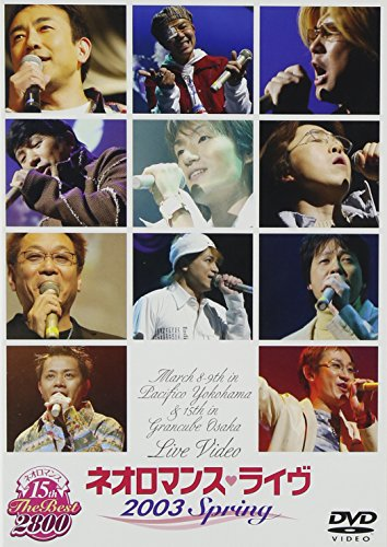 ネオロマンス 15th The Best 2800 ライブビデオ ネオロマンス■ライヴ 2003 Spring